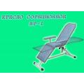 Кресло сорбиционное