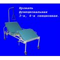 Кровать функциональная трехсекционая