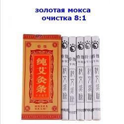 Полынные сигары Nanyang очистка 8:1для прижигания 10штук золотая мокса