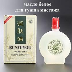 Масло для гуаша и вакуумного массажа RUNFUYOU 80 мл